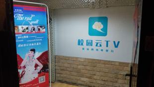IT男成功开启校园网络电视微电影时代