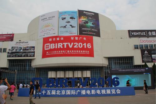 汇隆助力北京国际广播电影电视展览会 共话行业蓝图