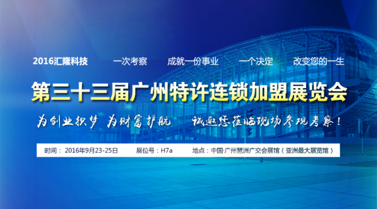 汇隆集团邀您参加2016第三十三届广州特许连锁加盟展览会