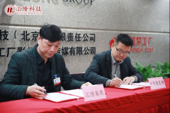 汇隆集团再签中国童星榜