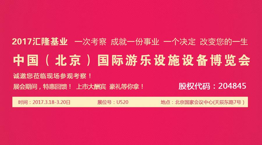 汇隆集团将与您相约中国(北京)国际游乐设施设备博览会