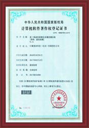 汇隆基业获得计算机软件著作权登记证书资质