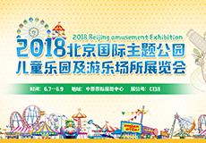 白菜网送体验金不限ip与您相约2018国际主题公园、儿童乐园及游乐场所展览会