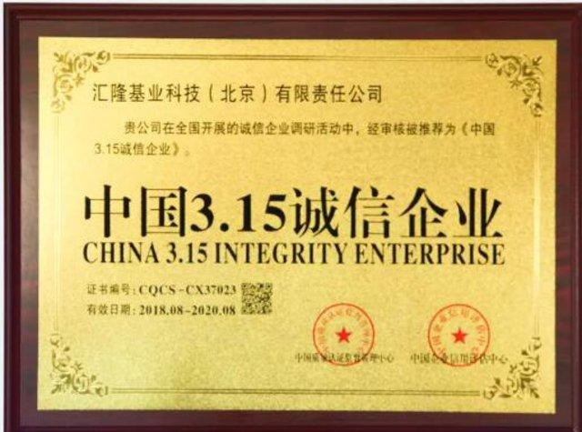 喜报:汇隆基业获得双项殊荣