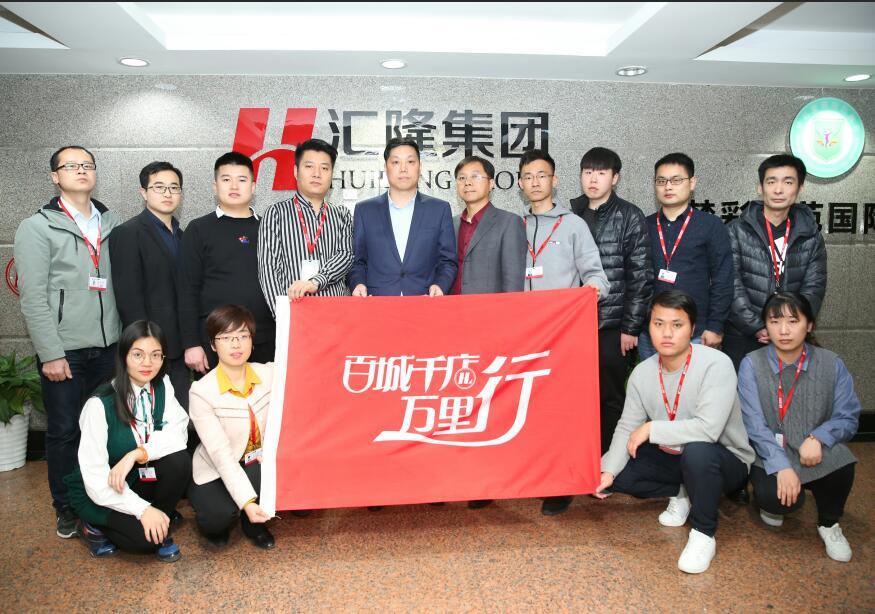汇隆科技2019年度百城千店万里行全新启动