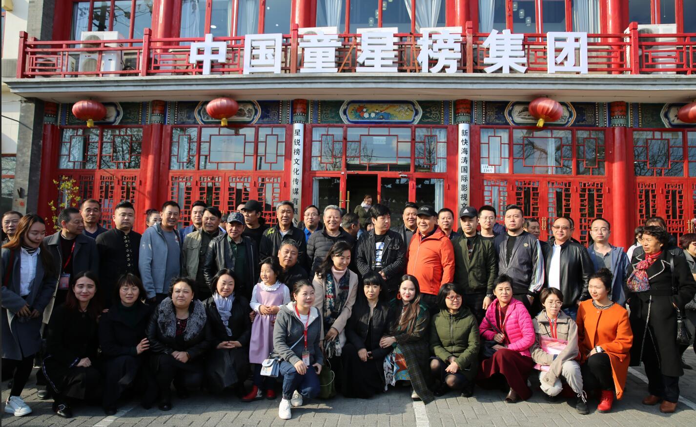 汇隆集团应邀参加中国童星榜明星见面会
