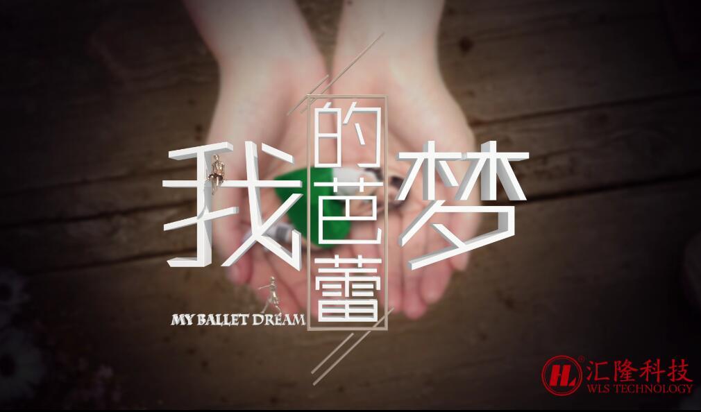 汇隆新样片《我的芭蕾梦》隆重发布